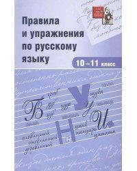 Правила и упражнения по русскому языку. 10-11 классы