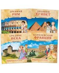 Комплект книг. Увлекательная история для маленьких детей (количество томов: 4)
