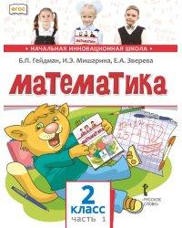 Математика. Учебник. 2 класс. В 2-х частях. Часть 1