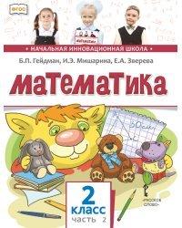 Математика. Учебник. 2 класс. В 2-х частях. Часть 2
