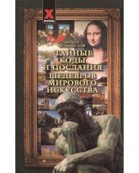 Тайные коды и послания шедевров мирового искусства