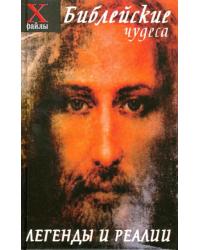 Библейские чудеса. Легенды и реалии