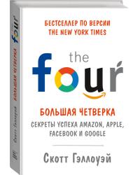 Большая четверка. Секреты успеха Amazon, Apple, Facebook и Google