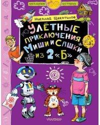 """Улётные приключения Миши и Сашки из 2""""Б"""""""