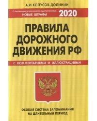 Правила дорожного движения РФ. Особая система запоминания на длительный период (с изменениями на 2020 год)