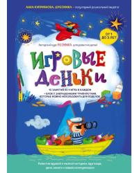 Игровые деньки. Авторский курс Peonnika. Развитие детей от 1 до 3 лет