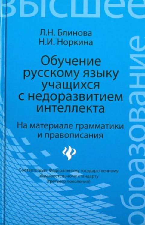 Обучение русскому языку учащихся с недоразвитием интеллекта. На материале грамматики и правописания