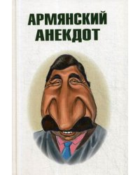 Армянский анекдот