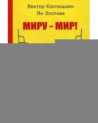 Миру-Мир! Книга юмористов