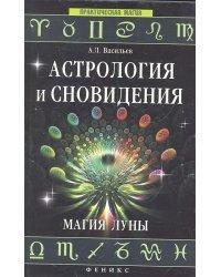 Астрология и сновидения. Магия Луны