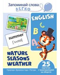 Запоминай слова легко. Природа, времена года, погода. Тематические картинки на английском языке