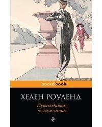 Два остроумных человека (комплект из 2 книг) (количество томов: 2)