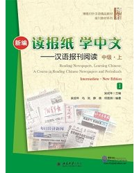 Reading Newspapers. Learning Chinese: A Course in Reading Chinese Newspapers