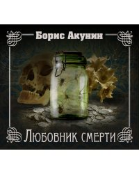 CD-ROM (MP3). Любовник смерти