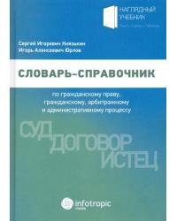Словарь-справочник по гражданскому праву, гражданскому, арбитражному и административному процессу