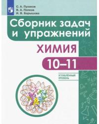 Химия. 10-11 классы. Сборник задач и упражнений. Углублённый уровень. Медицинский профиль