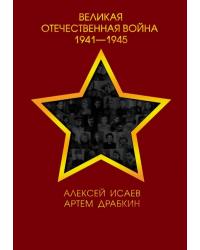 Великая Отечественная война 1941—1945