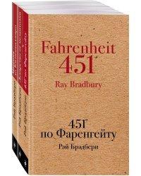 451' по Фаренгейту. Лекарство от меланхолии. Машина до Килиманджаро (комплект из 3 книг) (количество томов: 3)