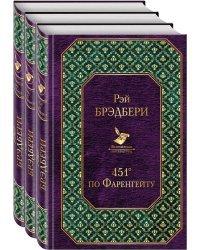 451' по Фаренгейту. Вино из одуванчиков. Кладбище для безумцев (комплект из 3 книг) (количество томов: 3)