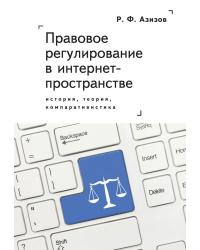 Правовое регулирование в интернет-пространстве. История, теория, компаративистика