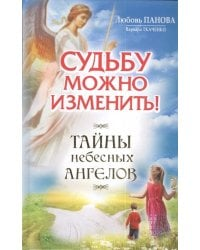Судьбу можно изменить. Тайны небесных ангелов