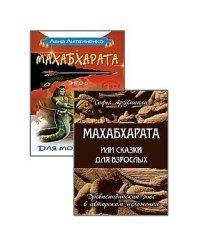 Древнеиндийский эпос Махабхарата (комплект из 2-х книг)