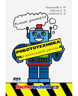 Робототехника в