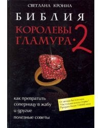 Библия королевы гламура - 2: как превратить соперницу в жабу и другие полезные советы
