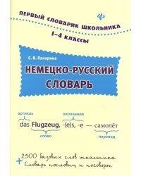 Немецко-русский словарь: 1-4 классы