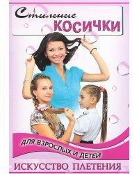 Стильные косички для взрослых и детей. Искусство плетения