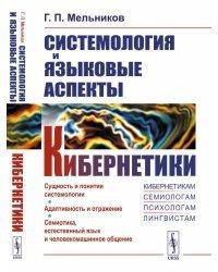 Системология и языковые аспекты кибернетики