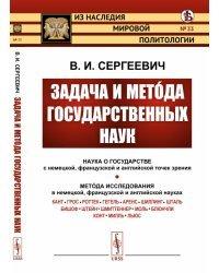 Задача и метода государственных наук. Выпуск №33