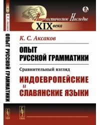 Опыт русской грамматики. Сравнительный взгляд. Индоевропейские и славянские языки