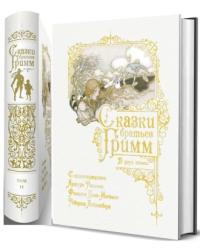 Сказки братьев Гримм (количество томов: 2)
