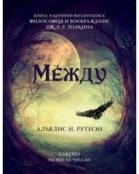 Между. Поэма в прозе по мотивам кельтской мифологии Британии. Книга в которой воплотились философия и воображение Дж.Р.Р. Толкина