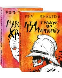 451' по Фаренгейту. Марсианские хроники (комплект из 2 книг) (количество томов: 2)