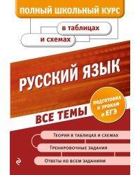 Русский язык. Теория в таблицах и схемах. Тренировочные задания. Ответы ко всем заданиям