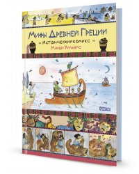 Мифы Древней Греции. Исторический комикс Марши Уильямс