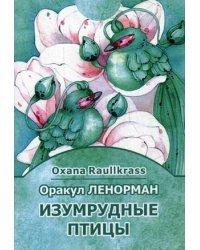 Оракул Ленорман. Изумрудные птицы + 36 карт