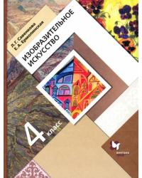 Изобразительное искусство. 4 класс. Учебник