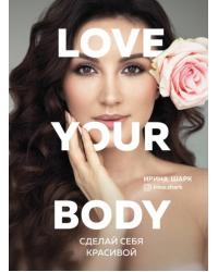 Love your body. Сделай себя красивой