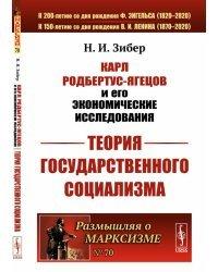 Карл Родбертус-Ягецов и его экономические исследования. Теория государственного социализма. Выпуск №70