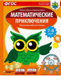 Математические приключения. Нескучная рабочая тетрадь. 7-8 лет