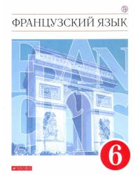 Французский язык. Второй иностранный. 6 класс. Учебник