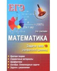 Математика. Задачи типа 19 (С6). Профильный уровень