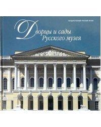 Дворцы и сады Русского музея
