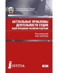 Актуальные проблемы деятельности судов общей юрисдикции Российской Федерации. Учебник