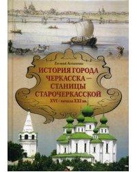 История города Черкасска – станицы Старочеркасской XVI - начало XXI вв