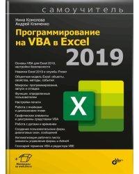 Программирование на VBA в Excel 2019