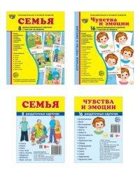 """Комплект раздаточных карточек """"Супер. Семья, чувства и эмоции"""" (количество томов: 4)"""